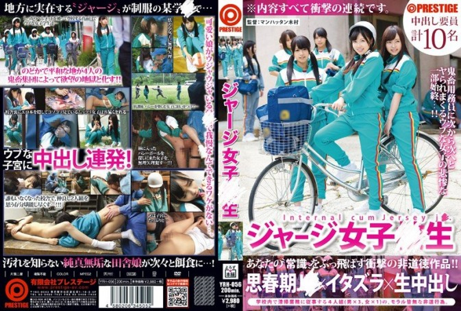 Cover for YRH-056 ジャージ女子校生 Jerseyed Students